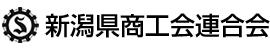 新潟県商工会連合会