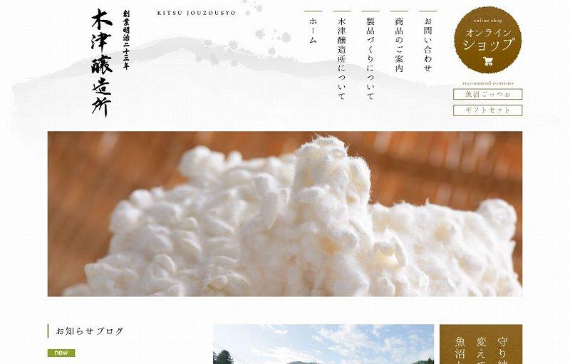 木津醸造所