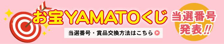 お宝YAMATOくじ当選番号発表!!